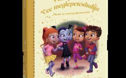 VAMPIRINA – VEE MEGLEPETÉSBULIJA</br>150. kötet</br>